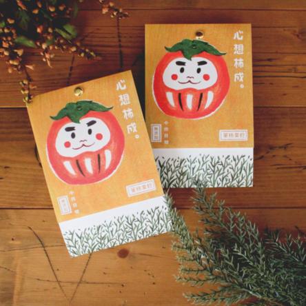 心想柿成 天然無添加新埔頂級筆柿果乾插畫禮物卡